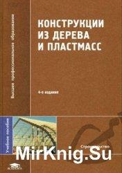 Конструкции из дерева и пластмасс (2006)