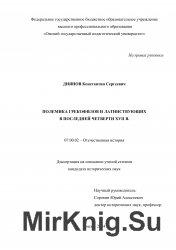 Полемика грекофилов и латинствующих в последней четверти XVII в.