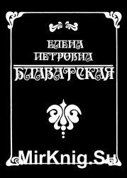 Елена Петровна Блаватская. Биографические сведения. Сочинения, вышедшие в А ...
