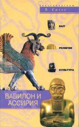 Вавилон и Ассирия