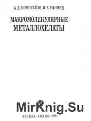 Макромолекулярные металлохелаты