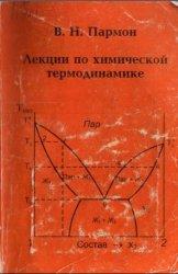 Лекции по химической термодинамике