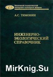 Инженерно-экологический справочник. Тома 1-3