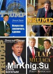 Трамп Дональд - Собрание из 5 произведений