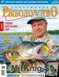 Спортивное рыболовство № 8 2016