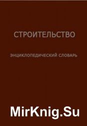 Строительство: энциклопедический словарь
