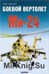 Универсальный армейский боевой вертолет Ми-24