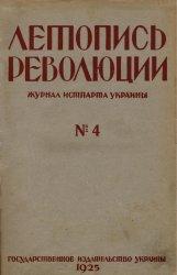 Летопись революции. 1925. №4