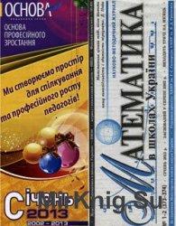 Математика в школах України № 1-2, 2013