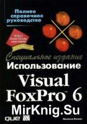 Использование Visual FoxPro 6. Специальное издание