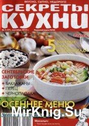 Секреты кухни № 9, 2015