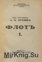 Флот. Русские моряки во время Великой войны и революции. В двух томах