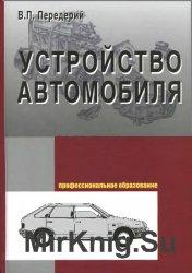 Устройство автомобиля (2008)