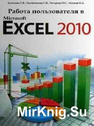 Работа пользователя в Microsoft Excel 2010