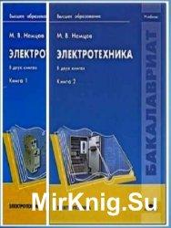 Электротехника - 2 книги