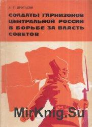 Солдаты гарнизонов Центральной России в борьбе за власть Советов