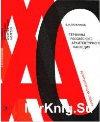 Термины российского архитектурного наследия. Архитектурный словарь