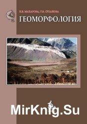 Геоморфология: учебное пособие