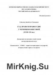 Суд, право и правосудие у чеченцев и ингушей (ХVIII–ХХ вв.)