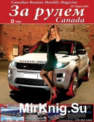 За рулем №67 (март 2016) Канада