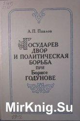 Государев двор и политическая борьба при Борисе Годунове (1584-1605 гг.)