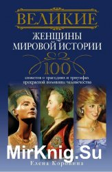 Великие женщины мировой истории. 100 сюжетов о трагедиях и триумфах прекрас ...