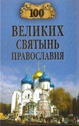 100 великих святынь Православия
