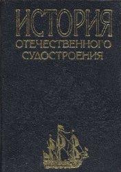История отечественного судостроения IX-XIX вв. В пяти томах. Т.5: Судострое ...