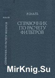 Справочник по расчету фильтров