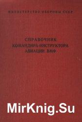 Справочник командира-инструктора авиации ВМФ
