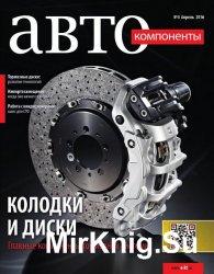Автокомпоненты №4 (апрель 2016)