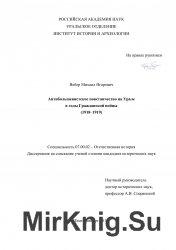 Антибольшевистское повстанчество на Урале в годы Гражданской войны (1918–19 ...