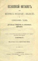 Основной каталог для войсковых офицерских библиотек и сборник тем для бесед ...