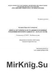 Джихад: историческая традиция и основные тенденции интерпретации в ХХ – нач ...