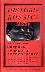 Витрины великого эксперимента. Культурная дипломатия Советского Союза и его ...