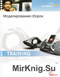 SolidWorks 2010. Моделирование сборок