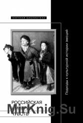 Российская империя чувств: Подходы к культурной истории эмоций