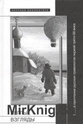 Беглые взгляды: Новое прочтение русских травелогов первой трети XX века
