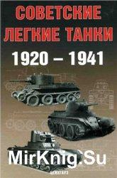 Советские легкие танки 1920-1941