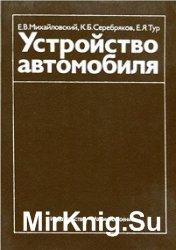 Устройство автомобиля (1987)