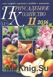 Приусадебное хозяйство № 11 - 2016