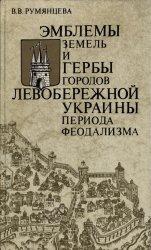 Эмблемы земель и гербы городов Левобережной Украины периода феодализма