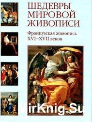 Шедевры мировой живописи. Французская живопись XVI-XVII веков