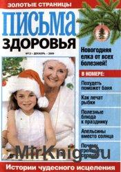 Письма здоровья. Золотые страницы №12, 2009