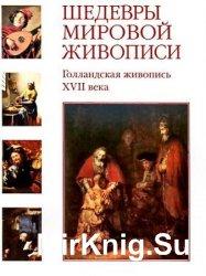 Шедевры мировой живописи. Голландская живопись XVII века.