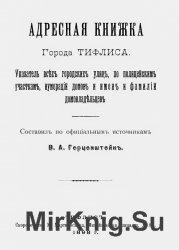 Адресная книжка города Тифлиса