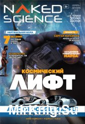 Naked Science №22 (ноябрь-декабрь 2015)