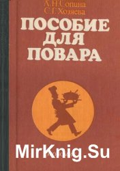 Пособие для повара (1985)
