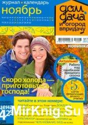 Дом, дача и огород в придачу № 7, 2012