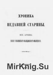 Хроника недавней старины. Из архива князя Оболенского-Нелединского-Мелецког ...
